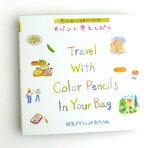 海外旅行の思い出に思わず描きたくなる1冊!カバンに色えんぴつ視覚デザイン研究所