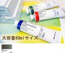 【新製品】大作に最適な60mlサイズホルベイン 透明水彩絵具単色 60mlチューブ グリーン系シャドーグリーン