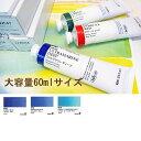 【新製品】大作に最適な60mlサイズホルベイン 透明水彩絵具単色 60mlチューブ ブルー系シリーズD