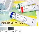 【新製品】大作に最適な60mlサイズホルベイン 透明水彩絵具単色 60mlチューブ グレイ&ホワイト系シリーズA