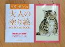 アートセラピーアンチストレスに、今人話題の『大人の塗り絵』人気のポストカードシリーズ大人の塗り絵「可愛い猫たち編」