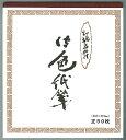 日本画、水墨画に画仙紙 練習帳 色紙サイズ