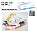 【送料無料】建築士試験 持込可能製図用具 基本セット