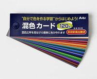 【ポスターカラー用】美術の授業に最適!自分で色を作る楽しさを体感しよう!アーテック 「混色カード」ポスターカラー用※カードのみの画像