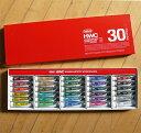 ホルベイン透明水彩絵具30色セットHWC30 W407