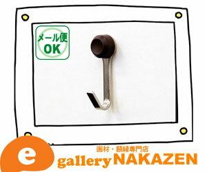 【定型外郵便OK】 額装フック 「ニコピンフック」シングルタイプ M-070/M-071