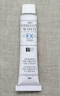 霍爾拜因油固體永久白色 EX 號 10 管 (50 毫升) H417 系列 W1