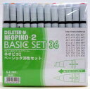 デリーター ネオピコ2ベーシックセット36