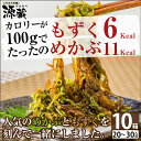 めかぶもずく(200g×10箱)(20〜30人分)【冷凍保存