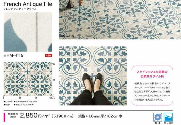 HM-4116サンゲツのクッションフロアFrench Antique Tile-フレンチアンティークタイル-【H-FLOOR2018-2020】[自動見積もり商品]