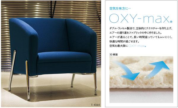 シンコール椅子生地 upholsteryMaterials2015-2019 オキシマックス T-4560,T-4561,T-4562 T-4563,T-4564,T-4565 幅は130cmで固定 【価格は長さ10cm単価です】