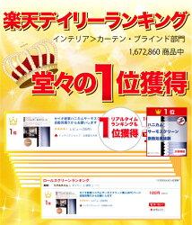 ハニカムサーモスクリーンセイキ総業【ダブルハニカム】断熱効果抜群!購入は自動見積りからお願いします