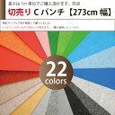 切売りCパンチカーペット273cm幅