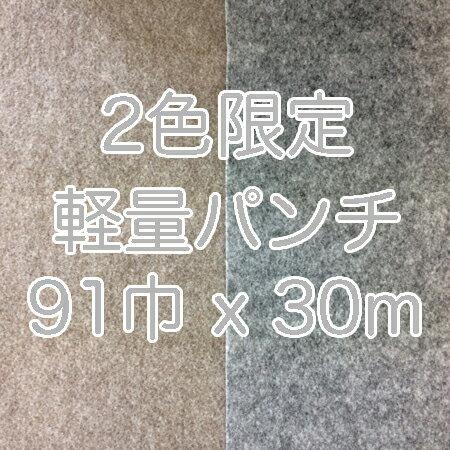 2色限定で激安軽量パンチカーペット91cm幅