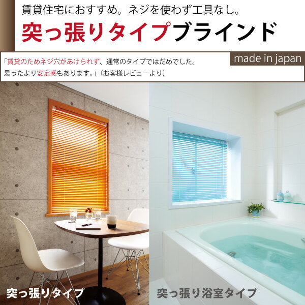 突っ張りアルミブラインド 突っ張り浴室アルミブラインド タチカワ機工製ファーステージ...:o-bear:10000517