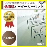 【東リ】MUVA(ムーヴァ)【オーダーカーペット】