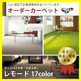 【東リ】オーダーロールカーペットレモード2NL17色【オーダーカーペット】