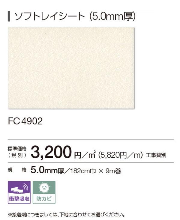 FC4902シンコールフロア2017-2019 FRフリーフロア 【自動見積もり商品】