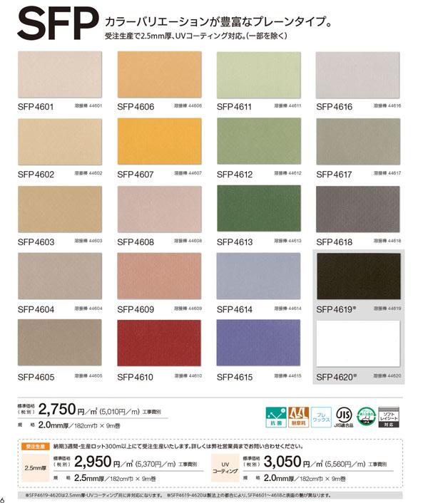SFP4619,SFP4620シンコールフロア2017-2019 FRフリーフロア 【自動見積もり商品】