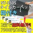 楽天最安挑戦!73%offサンゲツ糊付きタイルカーペットNT-350Sシリーズケース販売