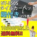 【バラ売り】楽天最安挑戦サンゲツの糊付きタイルカーペットNT-350Sシリーズ