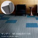 【バラ売り】NT-350Sシリーズサンゲツの糊付きタイルカーペット パネルカーペット