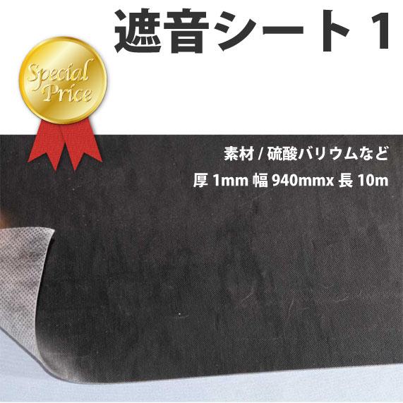 遮音シート(厚1mm幅940mmx長10m重さ22kg)