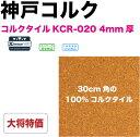 神戸コルクコルクタイルKCR-020 4mm厚