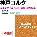 神戸コルクコルクタイルKCR-025 4mm厚