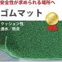 ゴムマット2グリーン1m x 5m x 5mm厚