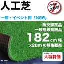 人工芝n66w【銀行・カード決済送料無料】