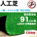 人工芝sc700s【銀行・カード決済送料無料】