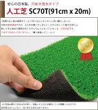 人工芝sc70ts【銀行・カード決済】