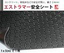 エストラマー安全シート1m x 5m x 2.4mm(厚)