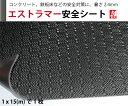エストラマー安全シート1m x 15m x 2.4mm(厚)