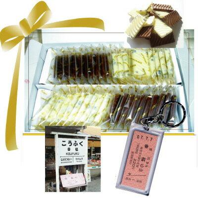 お誕生日やご結婚プレゼントに愛国-幸福とチョコセット