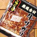 らむ亭:牛サガリ・ニンニク味付け400g 【i】