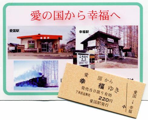 愛国駅から幸福駅行き固券切符
