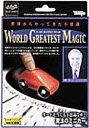 手品 ワールドグレイテストマジック 魔法のミニカー M11511 テンヨー