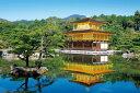 ジグソーパズル 2542スーパースモールピース 日本の風景 荘厳 金閣寺 京都