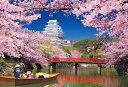 ジグソーパズル 1000ピース 世界遺産 桜彩る姫路城 51-213