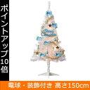 クリスマスツリー セットツリースタンダード ホワイト 150cm 装飾・電球付き G16-150SW 【ラッピング不可】