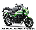 【7月発売予定】 スカイネット 1/12 完成品ダイキャストバイク KAWASAKI Z900RS カフェ 2種セット