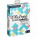 6月下旬発売予定 ブロックス パズル (Blokus puzzle) テリトリー戦略ゲーム ボードゲーム テーブルゲーム パーティー