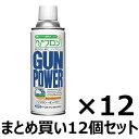 【12本セット】 東京マルイ ガスガン専用 ノンフロン・ガンパワー 300g 12本セット