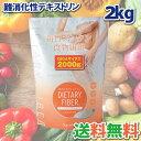 【ギガサイズ2000g!】難消化性デキストリン 2kg/水溶性食物繊維/微顆粒品ダイエタリ