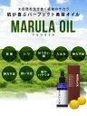 マルラオイル MARULA OIL 25ml 無添加、無香料、無着色で純度100% 植物由来100% 南アフリカ原産 マルーラオイル 送料無料(宅配便)