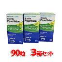 オキュバイトプリザービジョン2 90粒(単品)×【3箱セット/約3ヶ月分】ボシュロム