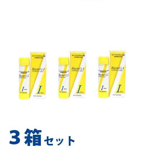 オフテクスバイオクレンエルI(10ml)×3箱セットハードコンタクト用洗浄液送料無料(ポスト投函-a