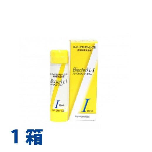 オフテクスバイオクレンエル1(10ml)ハードコンタクト用洗浄液送料無料(ポスト投函-a)